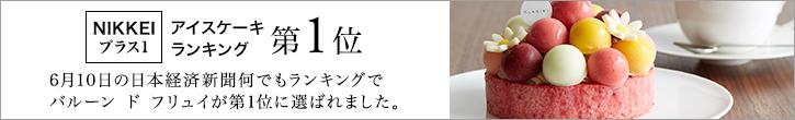 日本経済新聞 アイスケーキランキング1位