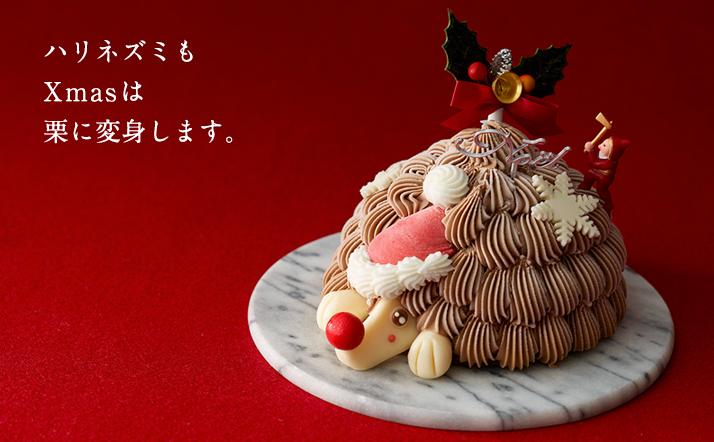 ルタオのクリスマス・アイスケーキ(ハリネズミ)