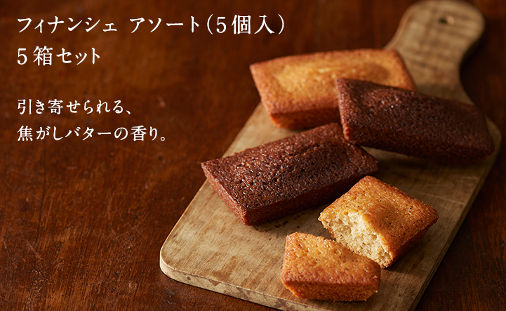 ルタオのフィナンシェ アソート(焼き菓子)