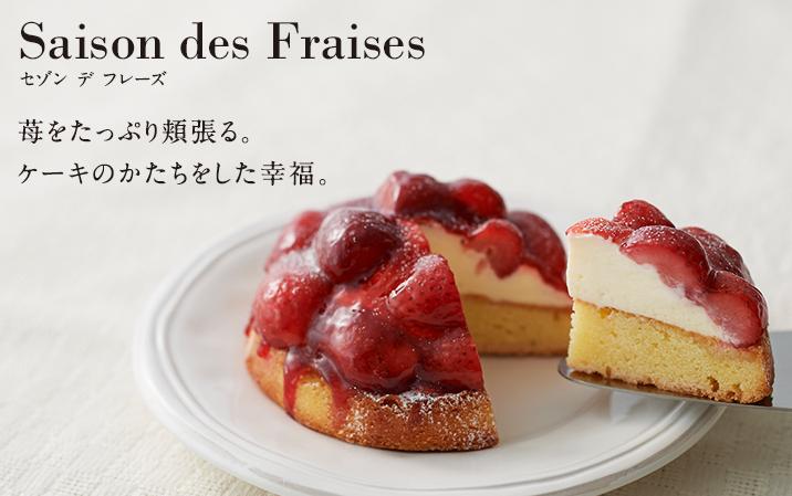 セゾン デ フレーズ(ルタオのいちごのケーキ)