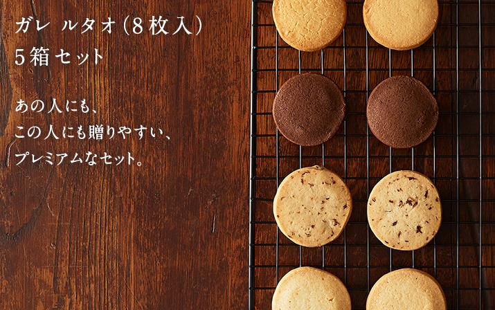 ルタオのクッキー(ガレルタオ)