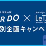 Letao(ルタオ)とAir do(エア・ドゥ)のコラボレーション