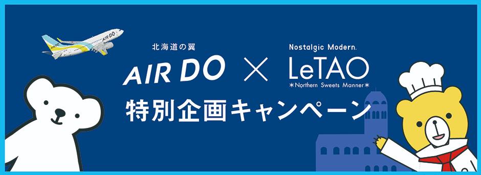 Letao(ルタオ)とAir do(エアードゥ)のコラボレーション